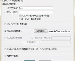 Tera Term の SSH 認証ダイアログで公開鍵認証に使う秘密鍵を指定