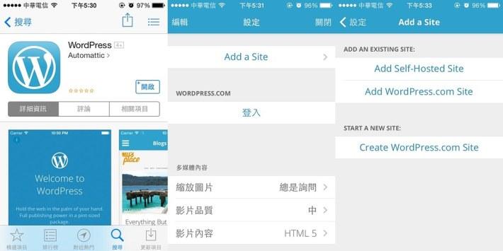 WordPress iOS APP 1