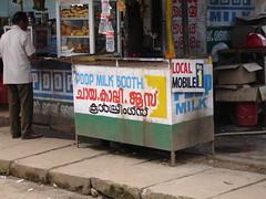 PDDP Milk Booth