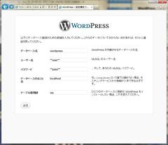 WordPress の設定構成ファイル (wp-config.php ファイル) に登録する値を入力する