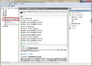 Windows 7 で Windows Server 2008 R2 にリモート接続したときは、セキュリティが強化されたファイアウォールのエントリがある