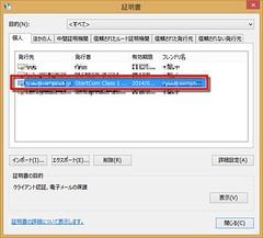 Outlook で電子署名するときに使う証明書は OS にインストールされ、証明書ダイアログの「個人」タブに表示される中から選ぶ