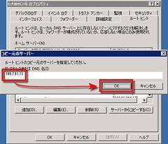 コピー元サーバーに 199.7.91.13 を入力して「OK」ボタンをクリックする