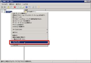 MS-DNS サーバーを選択、右クリックのコンテキスト メニューから [プロパティ] を選ぶ