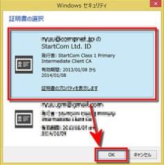 Windows セキュリティ ダイアログで使用する電子証明書を選択して「OK」ボタンをクリックする
