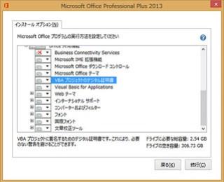 Office 2013 のインストール オプションで VBA プロジェクトのデジタル証明書をインストールするように指定する