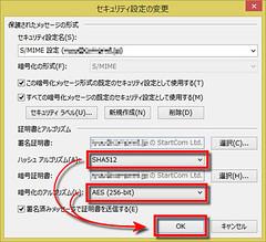 セキュリティ設定の変更ダイアログで「証明書とアルゴリズム」セクションの「署名証明書」欄と「暗号証明書」欄それぞれのすぐ下の「ハッシュ アルゴリズム」欄を「SHA512」、「AES (256-bit)」にして「OK」ボタンをクリックする