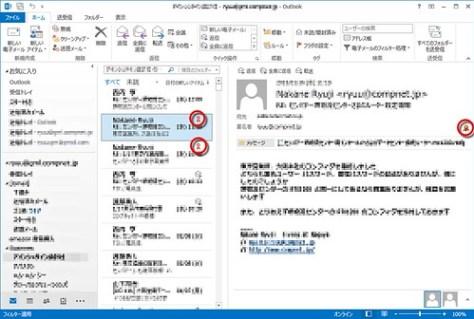 Outlook では電子署名されたメールには赤いリボンのマークが表示される