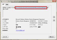 Windows Remote Management が出力した「WSMan シェルをリソース URI http://schemas.microsoft.com/powershell/Microsoft.ServerManager で作成しています」というイベント