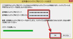証明書のバックアップ用パスワードの設定ダイアログで適切なパスワードを入力して「OK」ボタンをクリックする