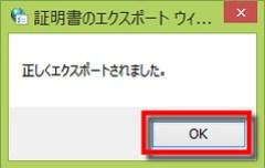 証明書のバックアップ (エクスポート) がされると「正しくエクスポートされました。」とダイアログに表示される