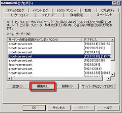 d.root-servers.net. を選択して「編集」ボタンをクリックする