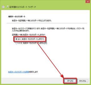 証明書のエクスポート ウィザードの「秘密キーのエクスポート」で「はい、秘密キーをエクスポートします」を選び「次へ」をクリックする