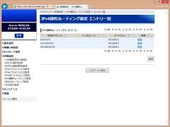 ホーム ゲートウェイに IPv4 の静的ルーティング情報を登録しておく