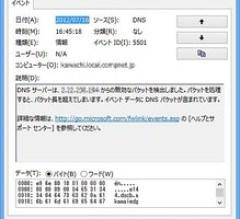 イベント ID 5501 の詳細ダイアログ