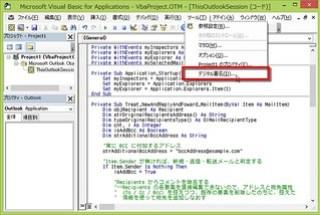 Visual Basic Editor のツール メニューからデジタル署名を実行