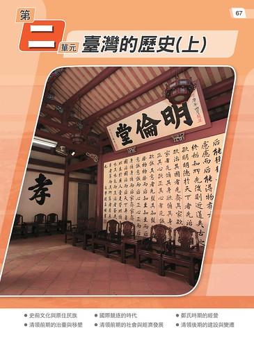 東勢國中照片: 康軒101,歷史1上