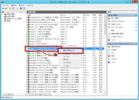 Windows ファイアウォールで「Hyper-V レプリカ HTTPS リスナー (TCP 受信)」の受信規則を有効にする