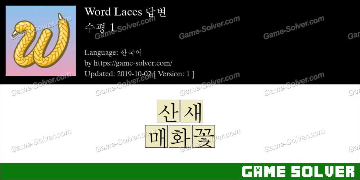 Word Laces 수평 1 답변