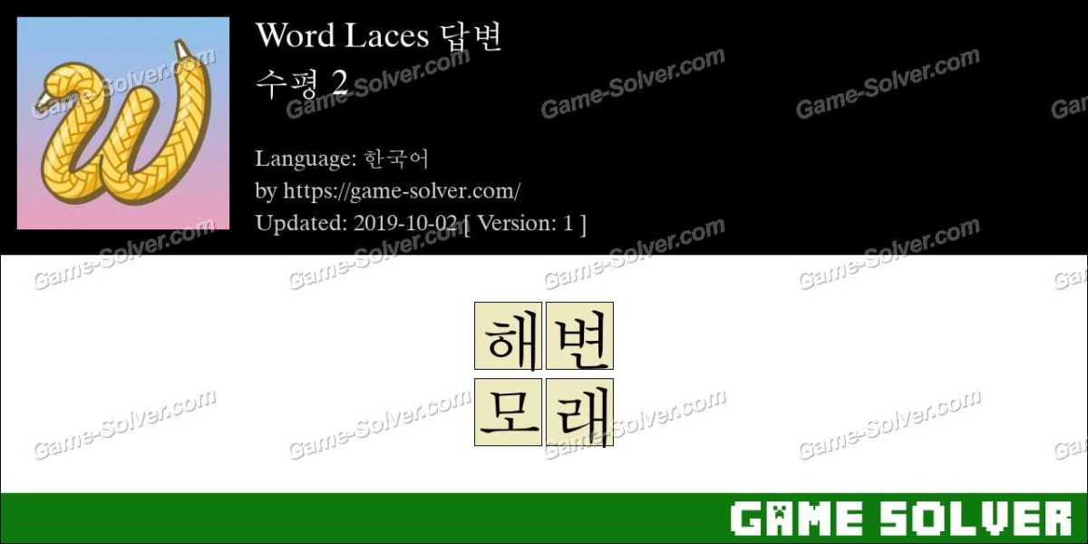 Word Laces 수평 2 답변