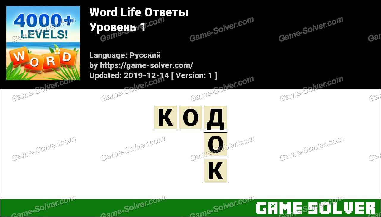 Word Life Уровень 1 Ответы