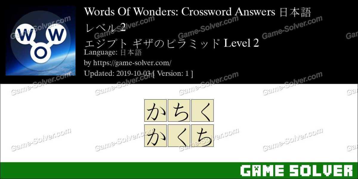 Words Of Wonders エジプト ギザのピラミッド Level 2 Answers