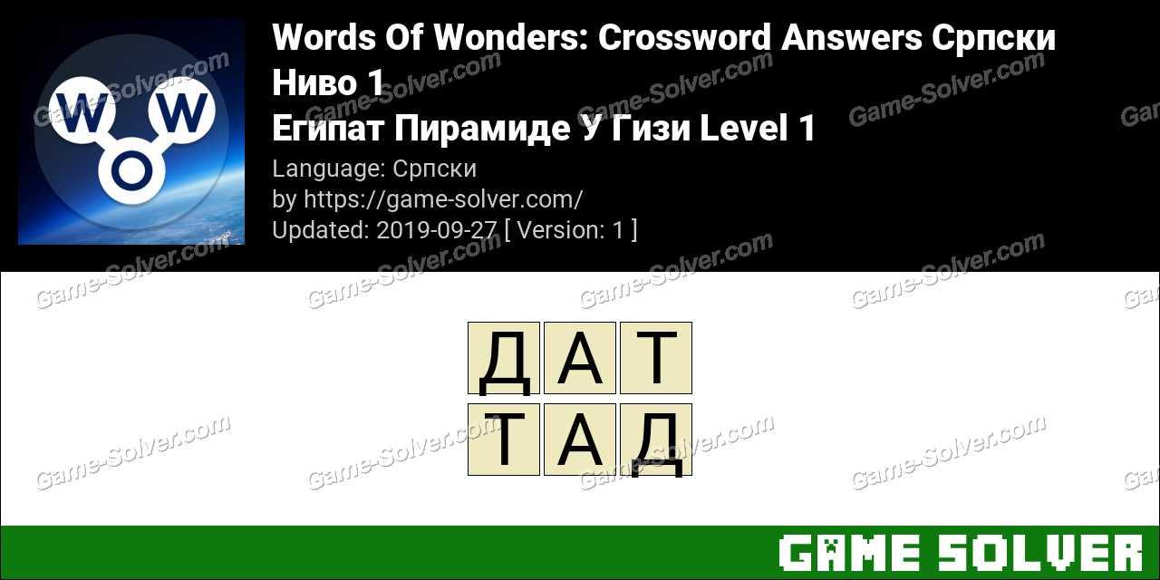 Words Of Wonders Египат Пирамиде У Гизи Level 1 Answers