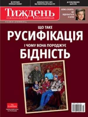 """Зв'язок між бідністю і зросійщенням - тема номера в тижневику """"Український тиждень"""""""
