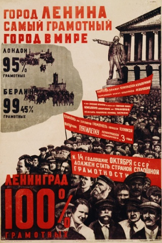 This poster from 1932 celebrates literacy in Lenin's City. Photograph: Swim Ink 2, LLC/CORBIS