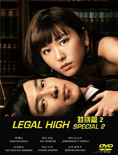 Legal High Special II (Cantonese) - 律政狂人2 特別篇