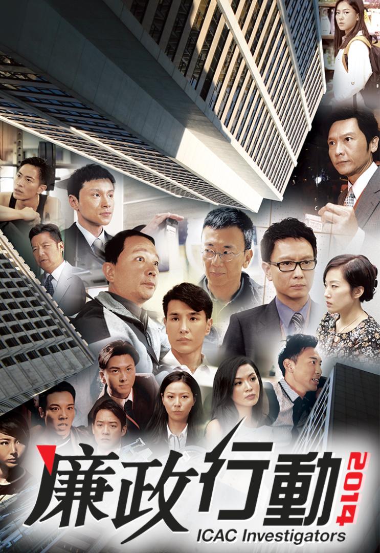 ICAC Investigators 2014 - 廉政行動2014