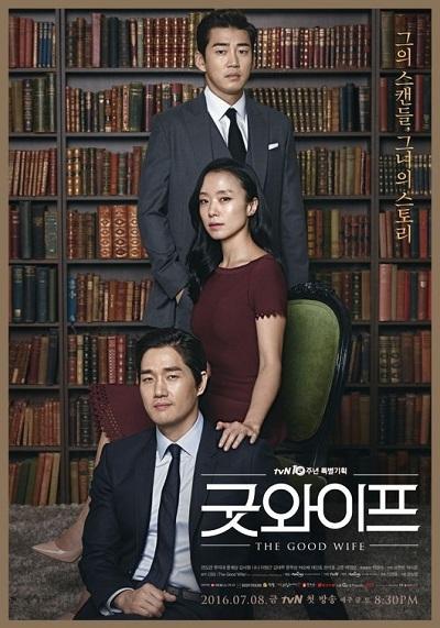 The Good Wife (Cantonese) - 法妻當自強