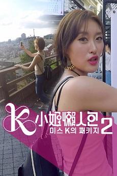 K's For Korea (Sr.2) - K小姐懶人包