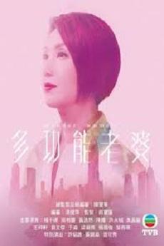 Wonder Women - 多功能老婆 - Episode 12 (Cantonese)