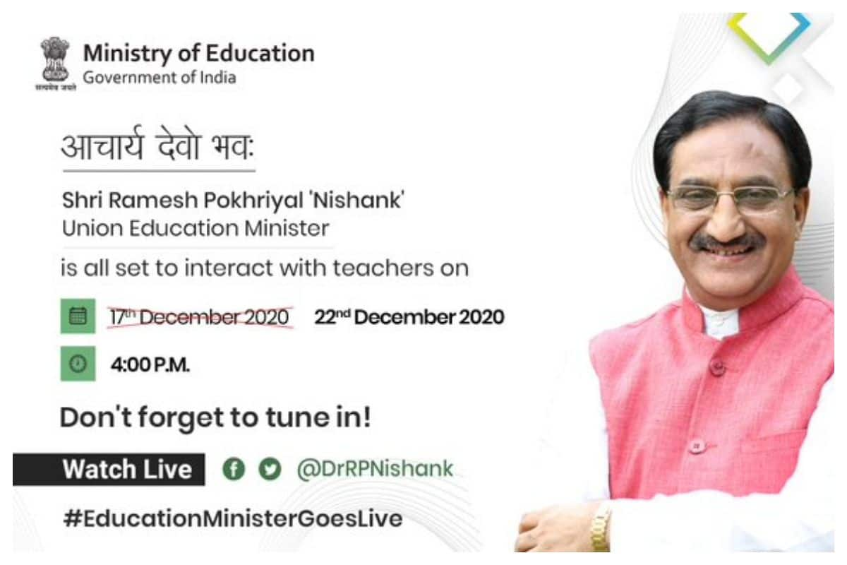 CBSE Board Exams 2021: HRD Minister Ramesh Pokhriyal's Interaction With Teachers Postponed