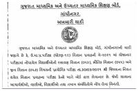 GSEB HSC Board Exam 2021: Gujarat Board to hold Class 12 Practical Exam for Science Stream Students from March 30