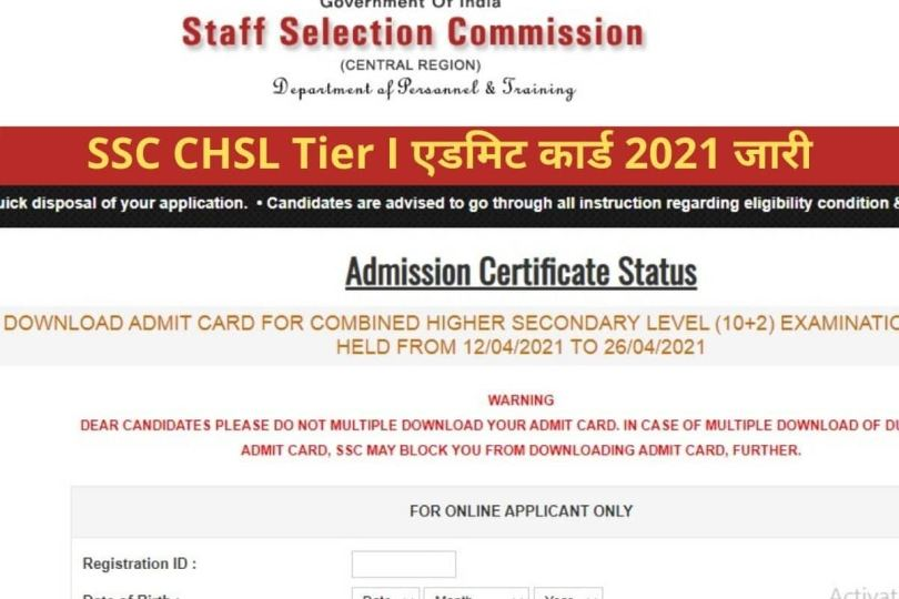 SSC CHSL Tier I Call Letter Released For All Regions; Here