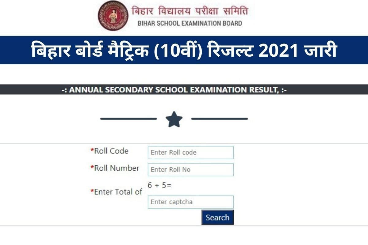 Official Websites Down? Here's DIRECT LINK And Steps to Check BSEB Matric Results
