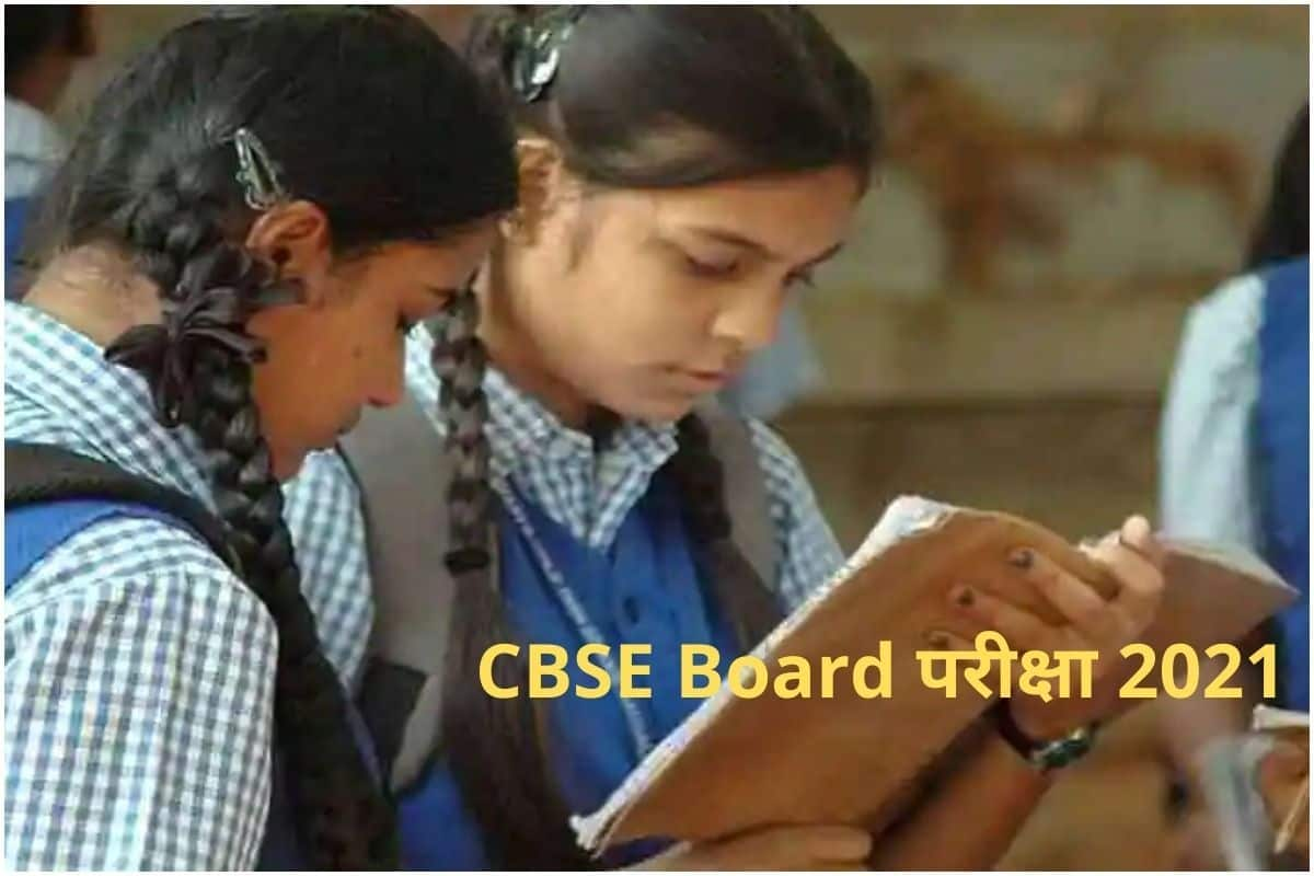 Make COVID Test Must For CBSE Students Before Class 12 Practical Exam Restarts, Teachers Demand