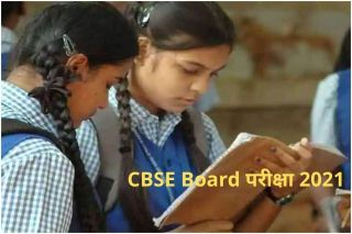 CBSE Says Will Be With Students Throughout Exams As Leaders, Activists Urge Govt to Cancel or Postpone Board Exams