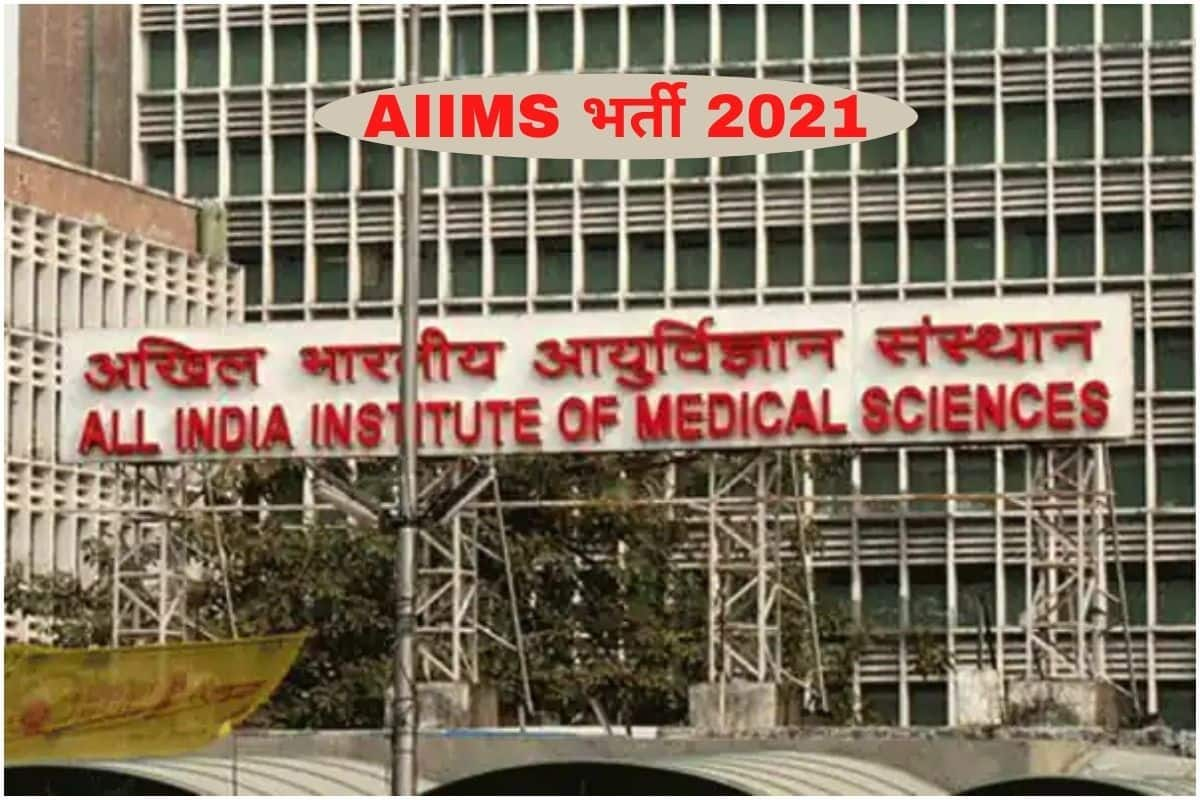 Last Date Today, Apply Now For Nursing Officer Posts at aiims.edu