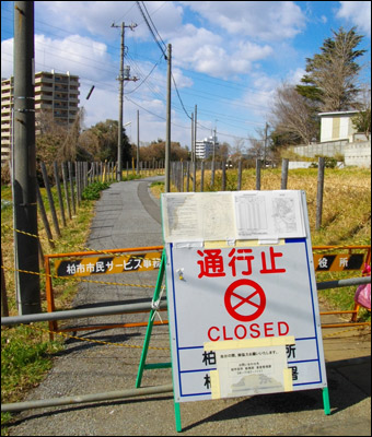 A sign warning people of a radioactive hot spot near the crippled nuclear plant.