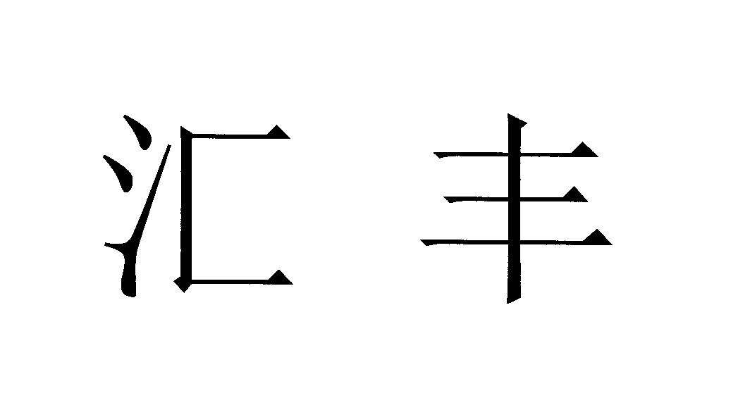 2 CHINESE CHARACTERS by MAXWELL INVESTMENTS GROUP PTY LTD