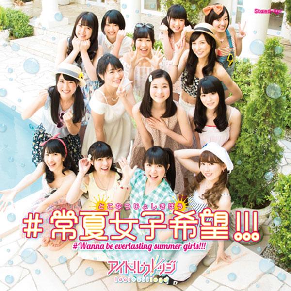 Idol College - Tokonatsu Joshi Kibou