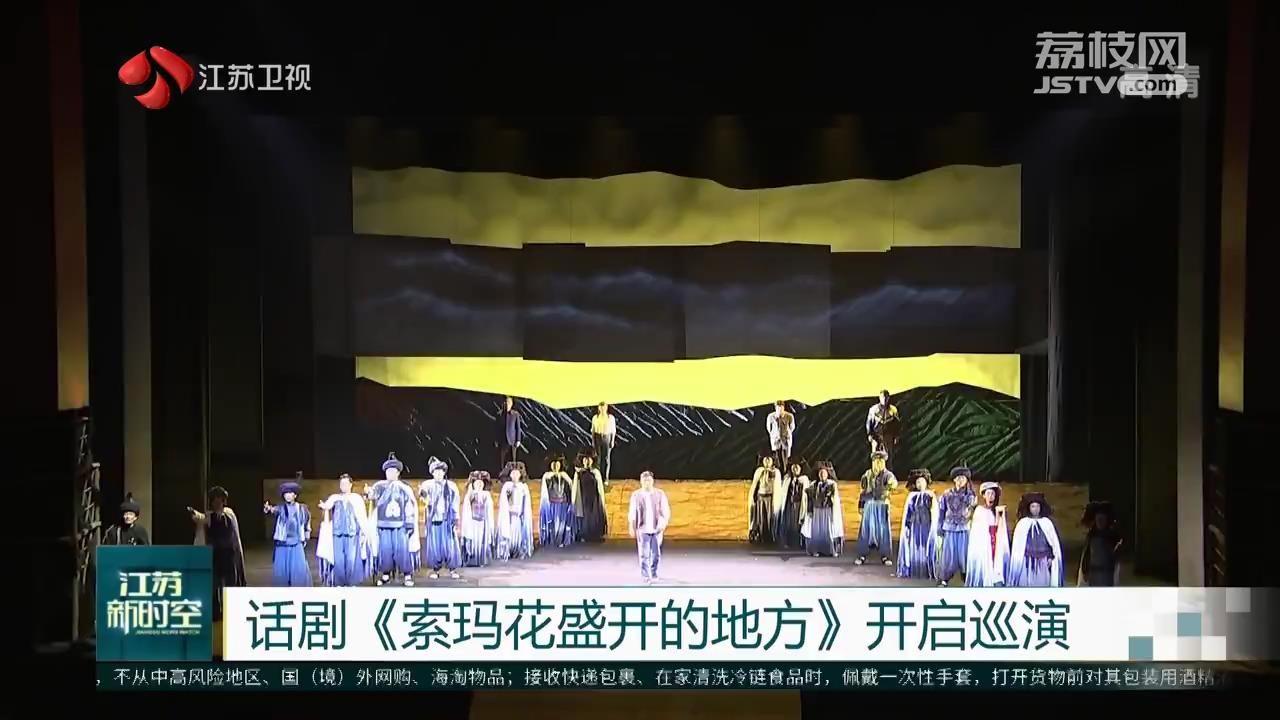 話劇《索瑪花盛開的地方》開啟巡演_荔枝網新聞