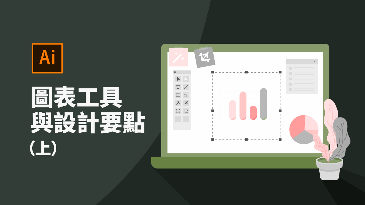Adobe illustrator 圖表工具與圖表設計實作(上)