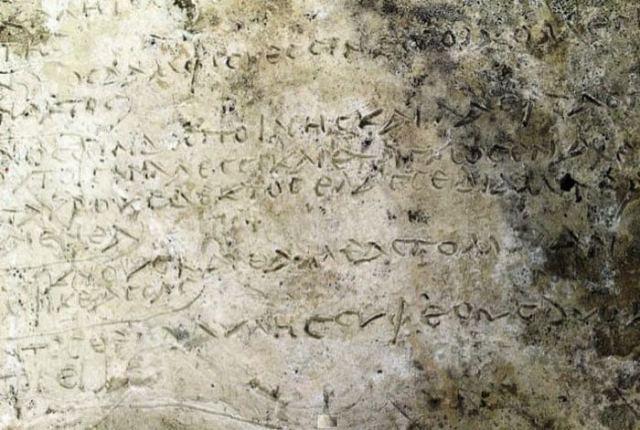 Древний фрагмент «Одиссеи»