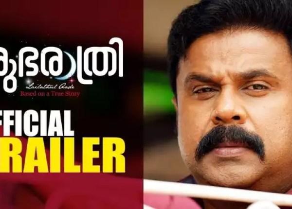shubarathri official trailer dileep anu sithara vyasan k p