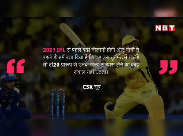 Dhoni will play in 2021 IPL