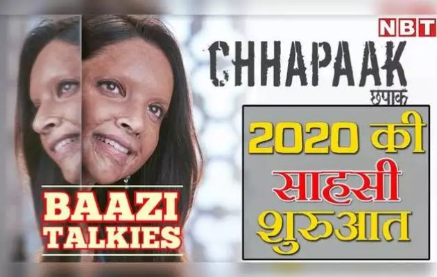 Video: Listen, movie review of 'Chhapak'